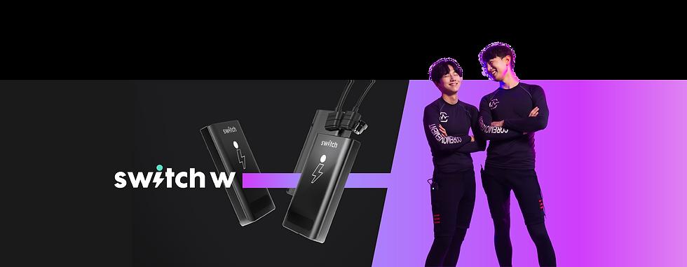 Switch w 제품소개 02.png