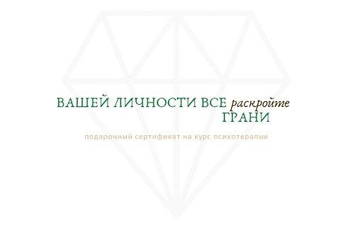 Сертификат на курс психотерапии