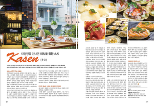 Review from Xin Chao Korean Magazine (June 2018)