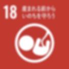 J-SDGs_18 copy.png