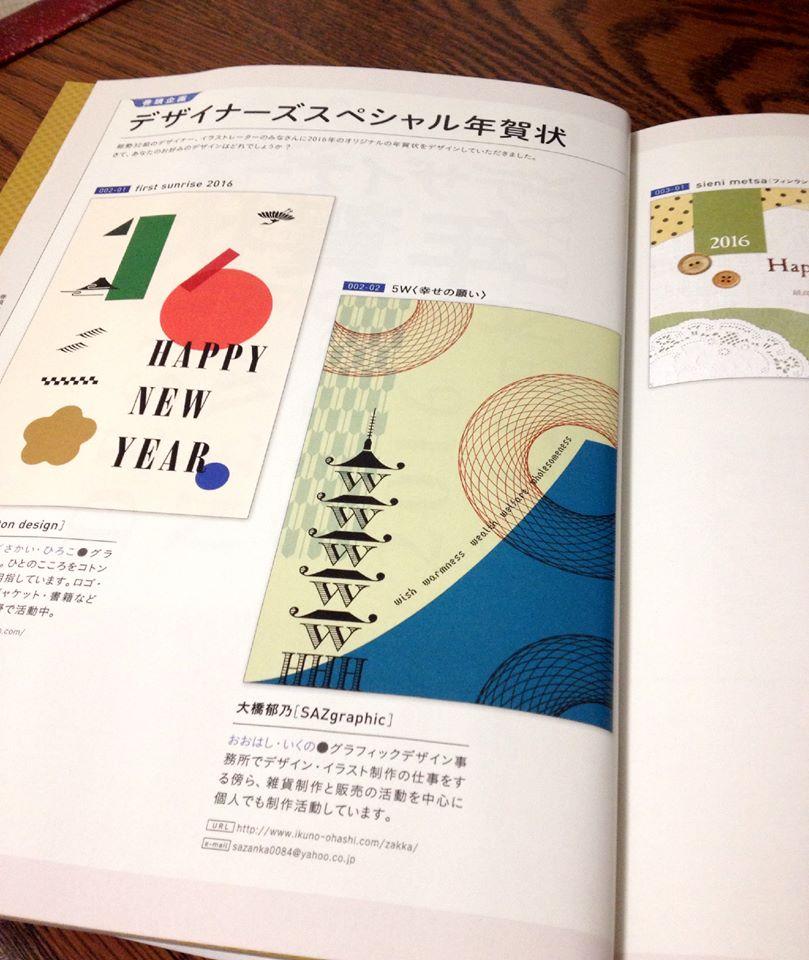 「デザイナーズ年賀状2015 DVD-ROM」MdN発行