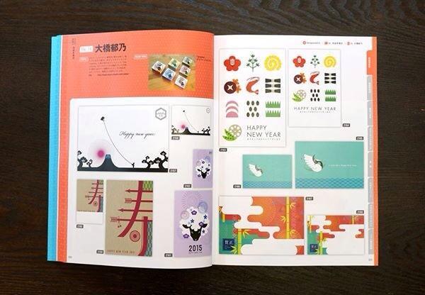 「デザイナーズ年賀状2016 CD-ROM」MdN発行
