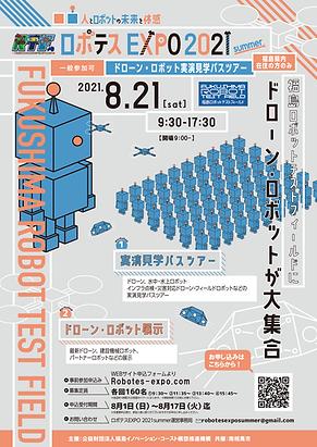 ロボテスEXPO2021summer一般向けチラシ修正版_01.png
