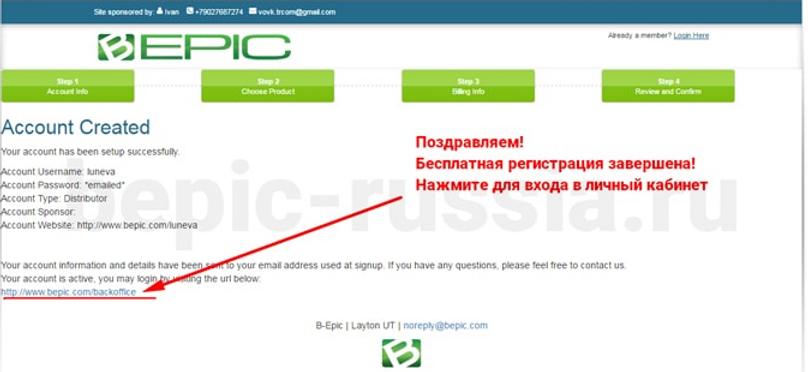 bepic, млм, сетевой маркетинг, партнер B-Epic