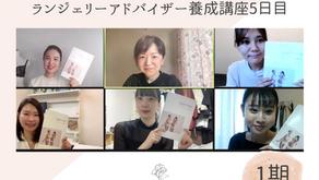 【レポート】1期ランジェリーアドバイザー養成講座5日目