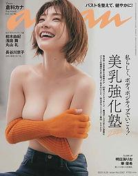 No.2267マガジンハウスan・an