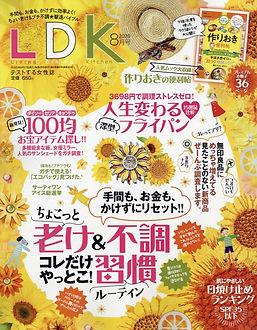2020年8月号 晋遊舎LDK