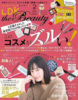 2019年2月号 晋遊舎LDK the Beauty