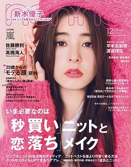 2019年10月19日発売 集英社non-no
