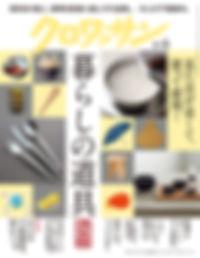 2020年3月25日発売 マガジンハウス クロワッサン