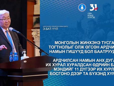 Э.Бат-Үүл:Монголын жинхэнэ тусгаар тогтнолыг олж өгсөн ардчилса намын гишүүд бол баатрууд юм