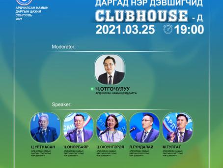 #АРДЧИЛСАН #НАМ#ЦАХИМ #СОНГУУЛЬЦахим сонгууль 2021 оны 03 дугаар сарын 28-нд болно.