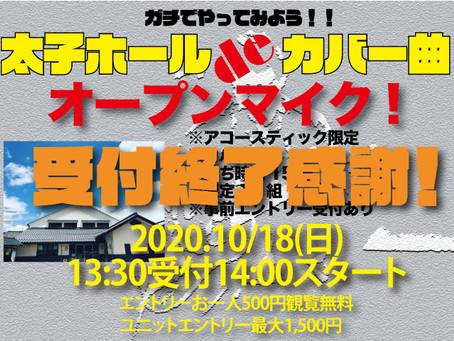 【本日11月1日(日)カバー曲オープンマイク開催です】