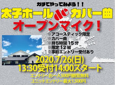 【イベント情報】7/26(日)「太子ホールdeカバー曲オープンマイク!」開催します!ただいま事前エントリー募集中!
