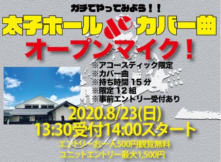 【イベント情報】8/23(日)「太子ホールdeカバー曲オープンマイク!」開催します!ただいま事前エントリー募集中!