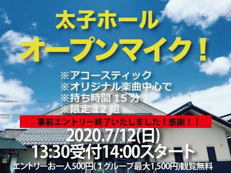 【いよいよ明日】7/12(日)オリジナル曲限定オープンマイク開催します!
