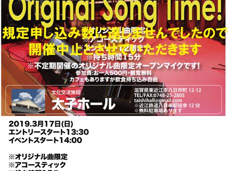 【開催中止のお知らせ】 3/17(日)オリジナルオープンマイク