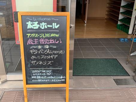 【アルバムレポ】2019.12/8アフタヌーンLIVESHOW歳末「音」売り出し!