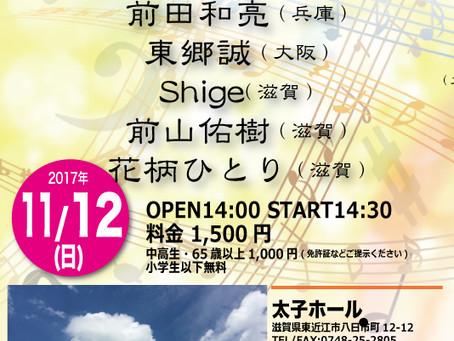【主催イベント】11/12(日)14:30〜アフタヌーンLIVE SHOW !開催します!!