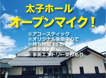 【6月30日(日)午後の太子ホールオープンマイク!(事前エントリーあり)6/13現在事前エントリー状況】