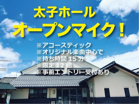 【本日!6/30(日)午後のオープンマイク(出演受付終了)開催します♪】