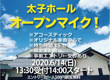 【イベント情報・事前エントリー募集】2020.6月14日(日)オリジナルオープンマイク開催します!