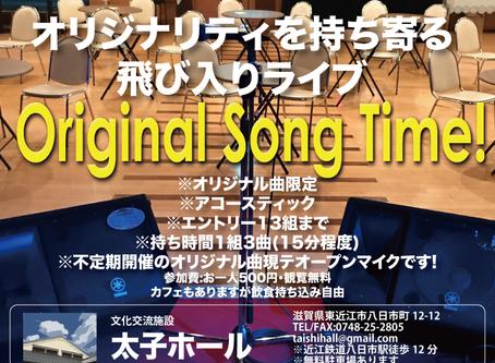 【9/30(日)の午後、オリジナルソング限定の飛び入りライブデーを開催します!】