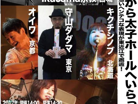 【直前情報】明日9/17(日)14:30アフタヌーンLIVE SHOW!開演します!!