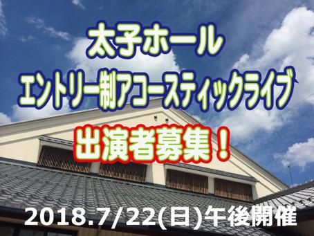 【7/22(日)午後開催のエントリー制ライブ出演者募集します!】