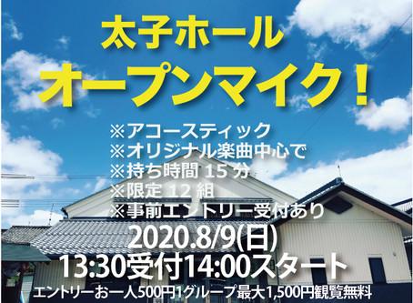 【8月9日(日)オリジナル曲オープンマイク開催いたします!】