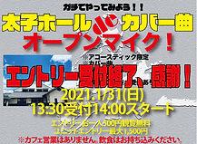 カバーオープンマイク20210131soldout.jpg