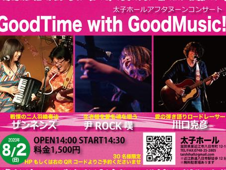【次の日曜日8/2(日)14:30開演】太子ホールアフタヌーンコンサート「GoodTime with GoodMusic!」開演します!
