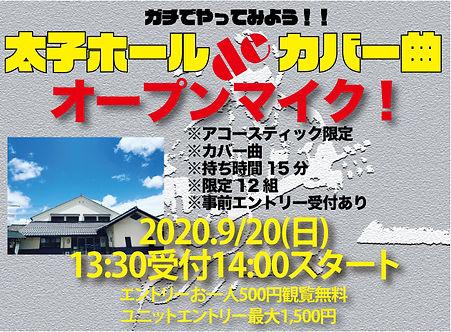カバーオープンマイク20200920.jpg
