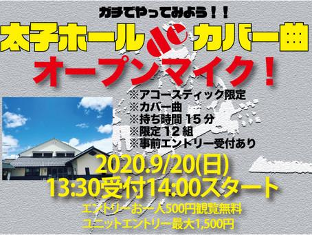 【エントリー終了いたしました】9/20(日)カバー曲オープンマイク
