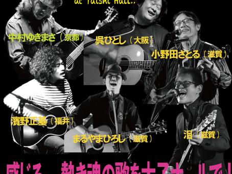 【ライブインフォメーション】 2019.4月21日(日)14:30「「Meet's at Taishi Hall!」開演です!