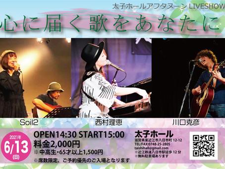 【ライブインフォメーション】2021.6/13(日)アフタヌーンLIVESHOW開催します!