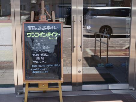 【アルバムレポ】7/22(日)ワンコインライブ!vol.1