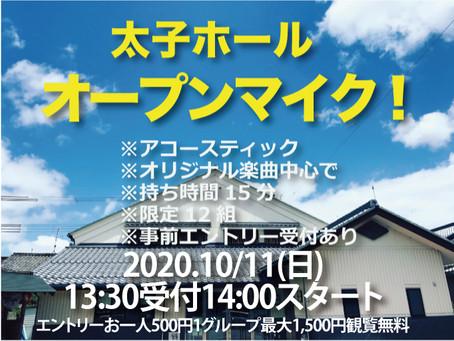 【事前エントリー受付中】2020.10/11(日)オリジナル曲オープンマイク開催です!