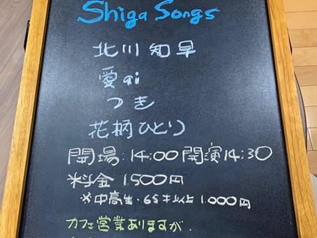 【アルバムレポ】2019.6/23「Shiga Songs」