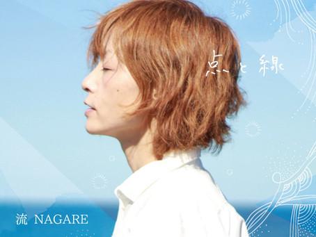 【2月23日(日)14:30開演のアフタヌーンLIVESHOW出演、流(ながれ)さんの紹介】