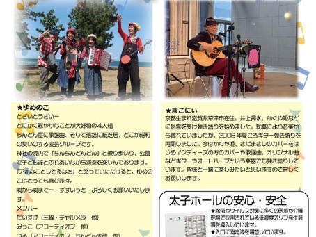 【8月30日(日)第1回街角音楽ショウを開催します!】