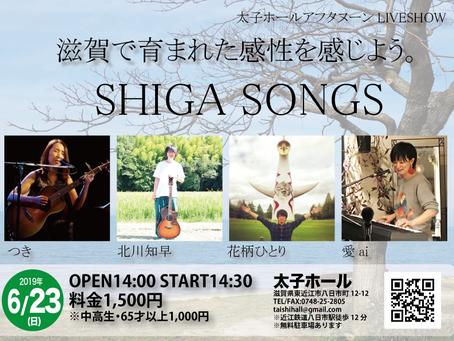 【6月23日(日)14:30開催のアフタヌーンLIVESHOW「Shiga Songs」開催のお知らせ