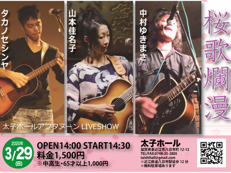 【ライブ インフォメーション】 3月29日(日)の午後、アフタヌーンLIVE SHOW 「桜歌爛漫」を開催します!