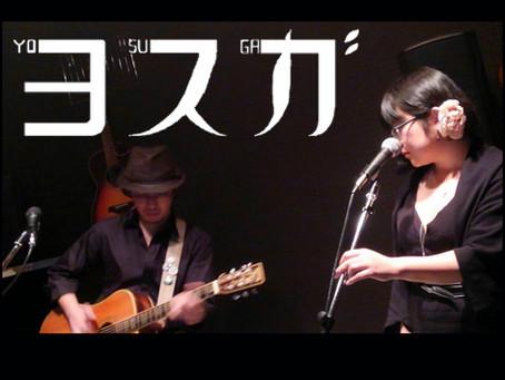 【7月21日(日)アフタヌーンLIVESHOW「灼熱のアフタヌーン!」出演者紹介(3)〜ヨスガ〜】