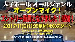 オールジャンルオープンマイク20210711sold.jpg