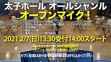 オールジャンルオープンマイク20210207.jpg