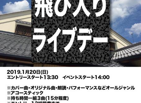 【イベントインフォメーション】1/20(日)オールジャンル午後のアコースティック飛び入りライブデー(事前エントリーあり)開催します!