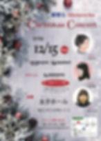 1215クリスマスコンサート-(プログラムなし).jpg
