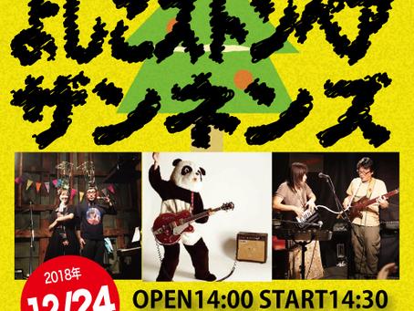【ライブインフォメーション】12/24(月祝)開場14:00開演14:30アフタヌーンLIVE SHOW!開催します!