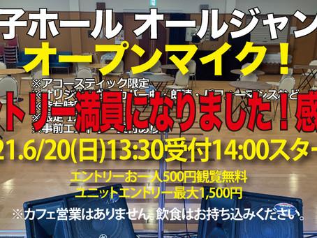 【出演者満員御礼-次の日曜日、オープンマイクの開催です!】